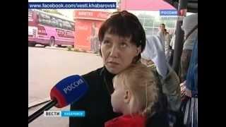 Вести-Хабаровск. Опасный рейс
