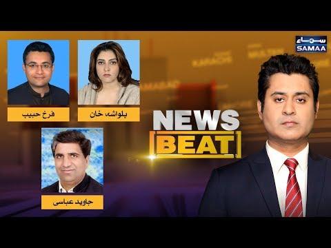 Kashmir Hour | News Beat | SAMAA TV | 30 August 2019
