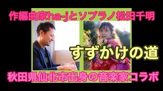 『大人気作編曲家ha-j』と『ソプラノ松田千明』がコラボした【すずかけの道】