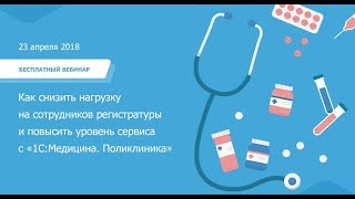 видео 1С:Медицина. Федеральные регистры. Редакция 2