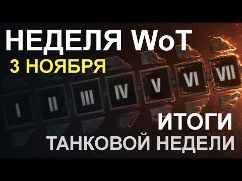 НЕДЕЛЯ WoT: Итоги танковой недели 3 НОЯБРЯ с Леха Sn1p3r90 & TaHkucm_AC