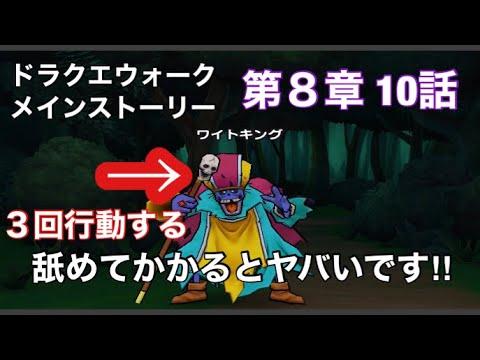 10 8 章 ドラクエ 話 ウォーク