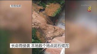 连日豪雨导致多处泥石倾泻 当局:土地依旧稳固 - YouTube