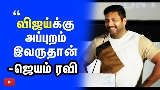 Jeyam Ravi About ArunVijay Dance In Kutram 23 audio launch