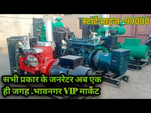 Bhavnagar Vip Market Part -2 | New & Second Generator | Bhavnagar Agariya company | Mukeshvlogs