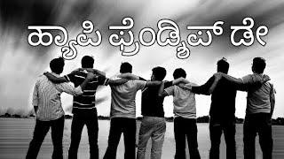 Friendship Day special.Kannada Jolly Days 'RAKTHA SAMBHANDAGALA