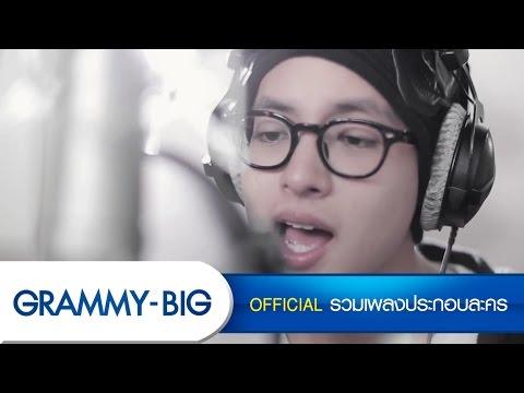 MV.รักเธอคนเดียวเท่านั้น (Ost.รักสุดฤทธิ์) - เจมส์ จิรายุ [Official MV]