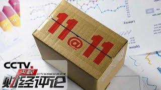 《央视财经评论》 20191111 双十一:再创新高!如何更高?| CCTV财经