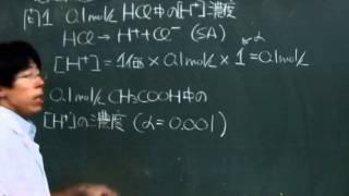 【化学基礎】酸塩基反応⑥~電離度 演習編~