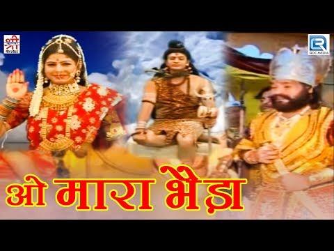 देखिए: शिव जी का शानदार विवाह गीत - ओ म्हारा भाईडा   सोमवार स्पेशल भजन   SHER SINGH   Marwadi Bhajan