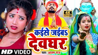 VIDEO SONG #Kaise Jaiba Devghar_#Alam Raj - कईसे जईबS देवघर - Bolbom Video Song 2020 #Bolbam Dj Song