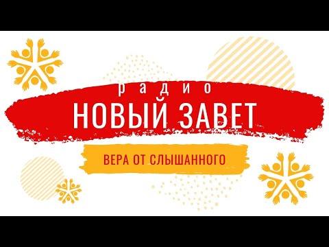 Христианское радио - радио НОВЫЙ ЗАВЕТ