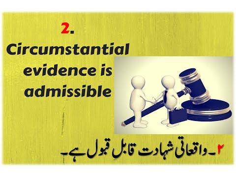 2. Circumstantial evidence is admissible Tafseer Al - Noor :2-5