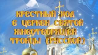 Крестный ход на Страстную Пятницу в Русской церкви в Афинах