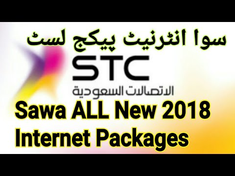 STC Sawa ALL New 2018 Internet Packages latest