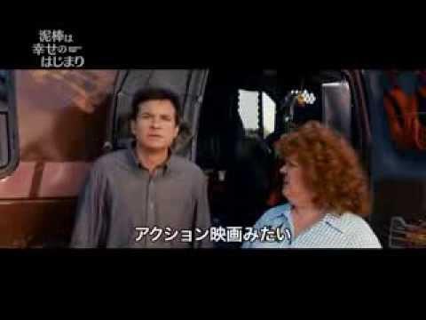 【映画】★泥棒は幸せのはじまり(あらすじ・動画)★