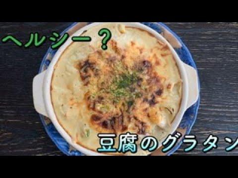 豆腐 グラタン カロリー