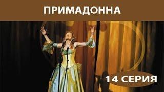 пРИМАДОННА 14 СЕРИЯ