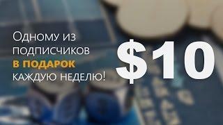 Выирайте 10$ на бинарные опционы - участие БЕСПЛАТНО!