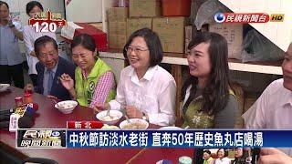 淡水吃魚丸湯「瑜完」 總統嗆到 笑而不答-民視新聞
