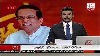 Ada Derana Prime Time News Bulletin 6.55 pm -  2018.11.29 Thumbnail