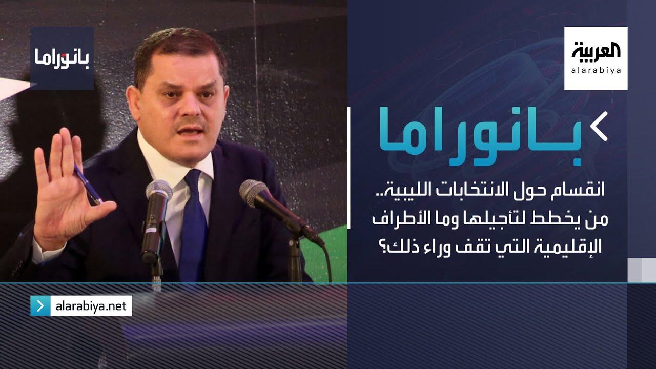 بانوراما | انقسام حول الانتخابات الليبية.. من يخطط لتأجيلها وما الأطراف الإقليمية التي تقف وراء ذلك؟  - نشر قبل 3 ساعة