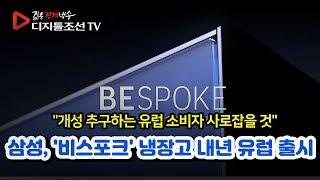 삼성, '비스포크' 냉장고 내년 유럽 출…