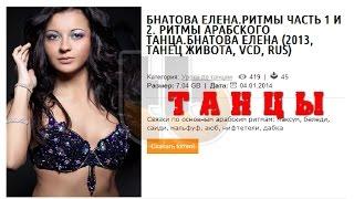 Танцы - Тancu (Tutorbit.org)(, 2015-03-01T19:32:32.000Z)