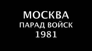Военный парад 7 нояб 1981 г.