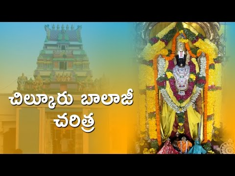 Chilkur Balaji Charitra ||  Lord Balaji Bhakthi Songs