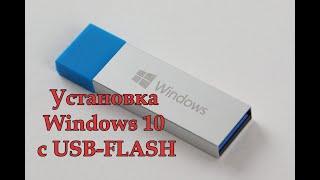 Как создать установочную флешку Windows 10. cмотреть видео онлайн бесплатно в высоком качестве - HDVIDEO