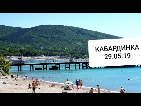 КАБАРДИНКА 29.05. 2019 ПЛЯЖ ЦЕНЫ когда открытие сезона