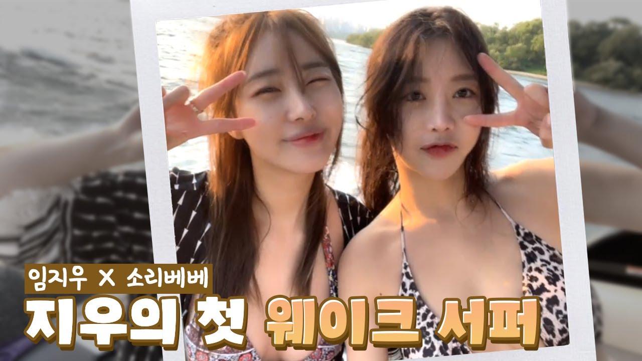[웨이크보드] 찐초보 웨이크서퍼의 수상레저 서핑 배우기! [임지우]