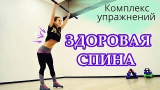 Комплекс упражнений для спины || Здоровая спина и позвоночник