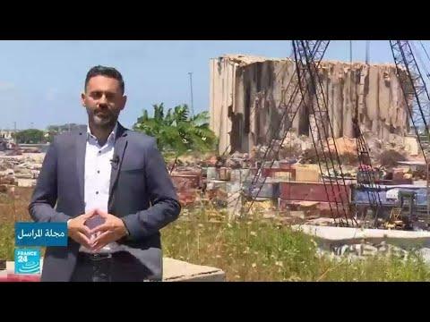 عام مضى على انفجار مرفأ بيروت.. فإلى أين وصلت التحقيقات؟  - نشر قبل 45 دقيقة