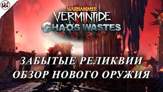Забытые Реликвии (Forgotten Relics). Обзор нового оружия + бонус скины. #Warhammer: Vermintide 2