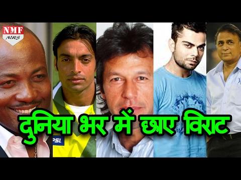 जानिए Brian Lara समेत किन दिग्गजों ने Virat Kohli के बारे में क्या कहा