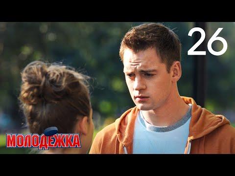 Молодежка | Сезон 2 | Серия 26