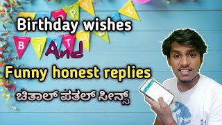 Birthday wishes and funny honest replies|Sagarstories