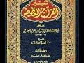 كتاب مسموع - تفسير القران الكريم  ابن كثير
