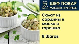 Салат из сардины в масле и горошка . Рецепт от шеф повара Максима Григорьева