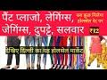 Pant Plazo | Dupatta | Leggings | Jeggings | Cotton Salwar Wholesale Market