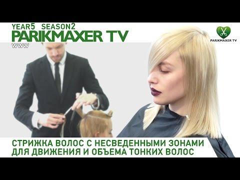 10 способов придать волосам объём!