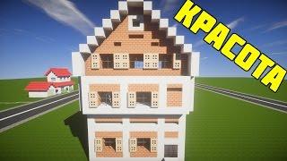 Майнкрафт: Как Построить ДОМ из кирпича - Красивый Кирпичный ДОМ в Minecraft(Меня зовут Евгенбро (Eugenbro) я покажу как построить ДОМ в майнкрафт в видео красивый кирпичный дом в minecraft/..., 2016-05-01T11:25:29.000Z)