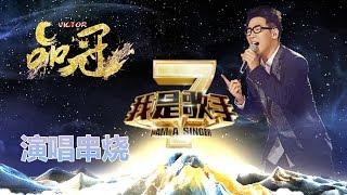 我是歌手-第二季-品冠演唱串烧-【湖南卫视官方版1080P】20140409