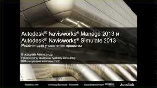 AVysotskiy.com - Видеоуроки Navisworks - 1 - Презентация