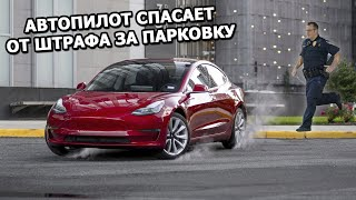 Tesla introduces ticket-avoidance-mode for Model S |01.04.2015| (in Russian)