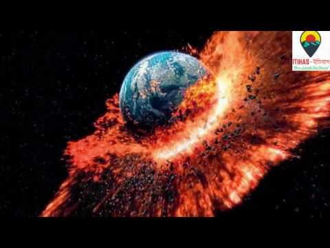 ২০১৭ এর অক্টোবরেই পৃথিবী শেষ !! ,ষড়যন্ত্র তত্ত্বের দাবি BD Science News  😔 ITIHAS-ইতিহাস