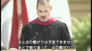 Repeat youtube video スティーブ・ジョブス 伝説の卒業式スピーチ(日本語字幕)