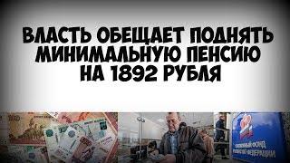 Власть обещает поднять минимальную пенсию на 1892 рубля